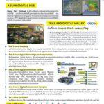 "Way Forward 2020 ครั้งที่ 8 "" EECd – ASEAN Digital Hub"""