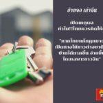 """เปิดเหตุผล ทำไม!!! ไทยควรคิดให้ดี """"หากไทยแก้กฎหมาย เปิดทางให้ชาวต่างชาติซื้อบ้าน…"""