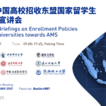 2021 Online Briefings on Enrollment Policies of Chinese Universities towards AMS