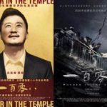 วันที่ 15 พฤษภาคมนี้ ภาพยนตร์เรื่องร้อยแปด(《一百零八》)หรือในชื่อภาษาอังกฤษWonder In …