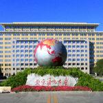 โครงการรับสมัครทุนรัฐบาลจีนศึกษาระดับปริญญาโท (CSC) มหาวิทยาลัยภาษาปักกิ่ง ประจำปี 2021