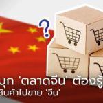 อยากบุก 'ตลาดจีน' ต้องรู้! ก่อนส่งสินค้าไปขาย 'จีน' . เมื่อช่วงต้นเดือนที่ผ่านมา…