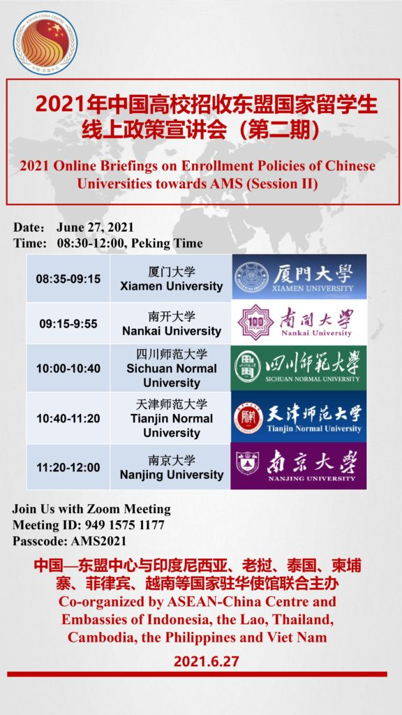 2021 Online Briefings on Enrollment Policies of Chinese Universities towards AMS (Session II)