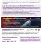 """Way Forward 2021 ครั้งที่ 7 """"เรียนต่อจีนด้านอวกาศ"""""""